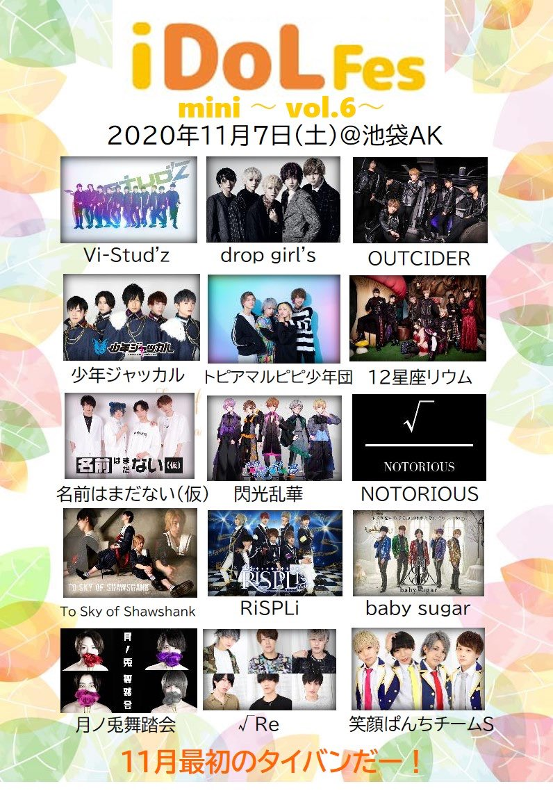 【池袋】『iDoL Fes. vol1. mini ~Vol.6~』