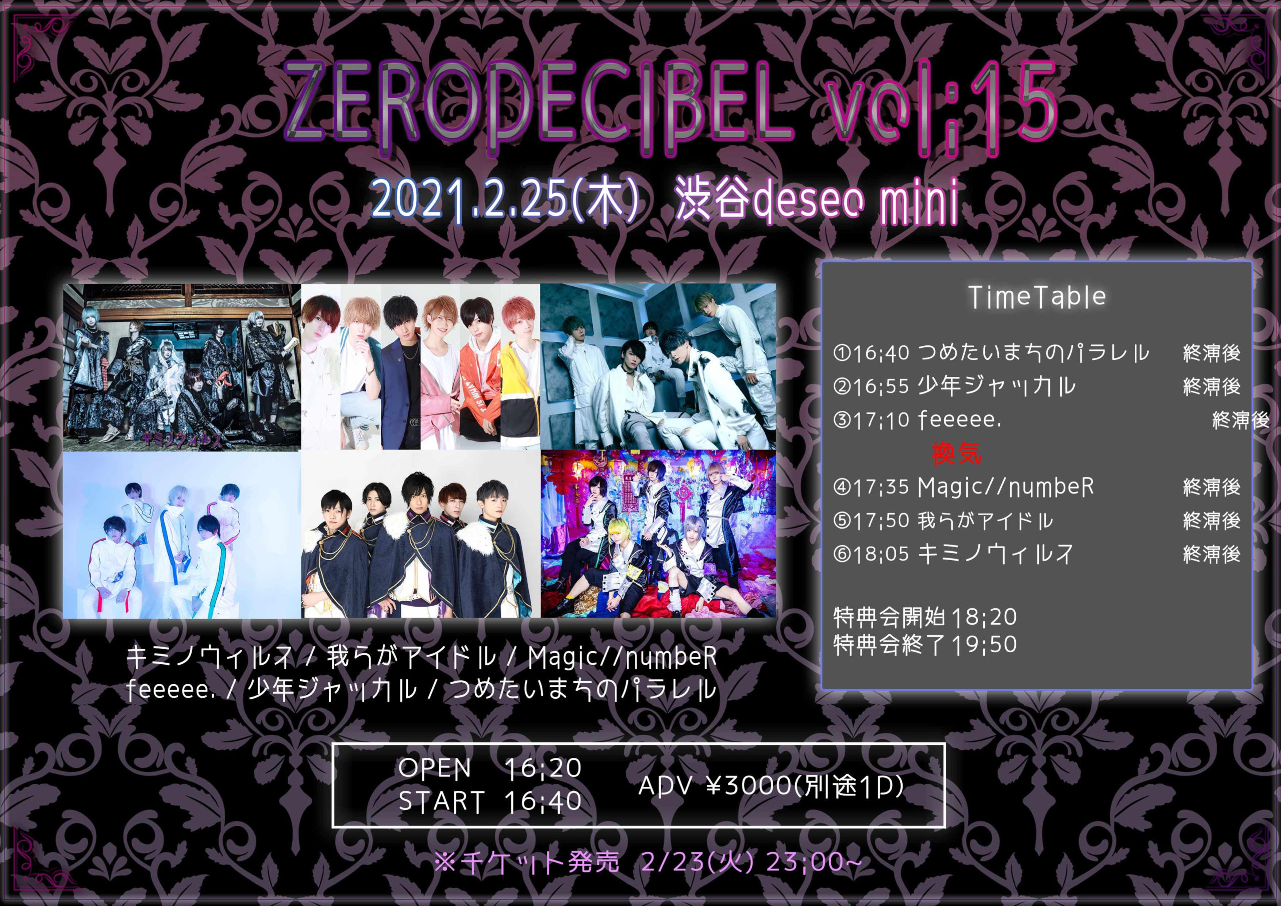 【渋谷】『ZERO DECIVEL vol;15』