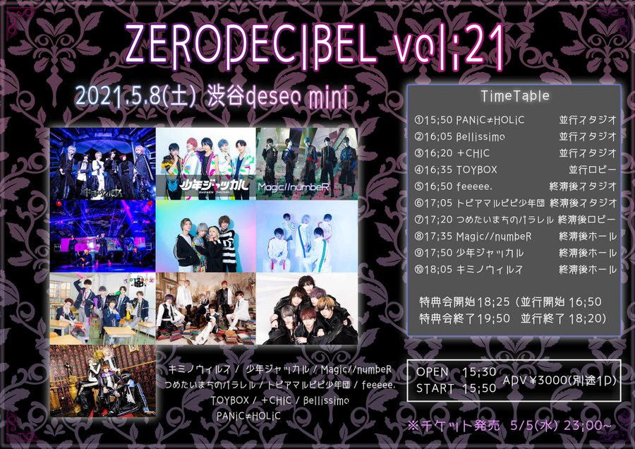【渋谷】『ZERODECIBEL vol.21』